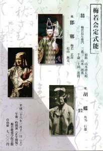 2014 梅若会初会