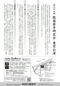 26toukyouwakatenou-tisasi-ura