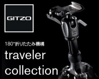 Gitzo Traveler.png