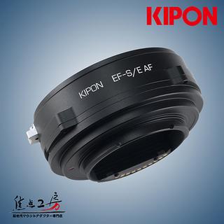 KIPON EF-S/E AFアダプター